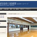 『鹿児島県弓道連盟』様 ホームページオープン