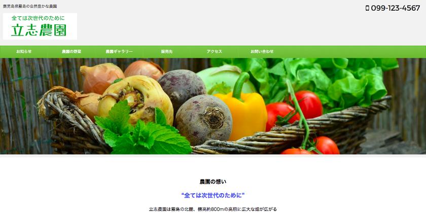エントリープラン制作例(農業)