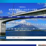 『鹿児島県建設コンサルタンツ協会』様リニューアルオープン