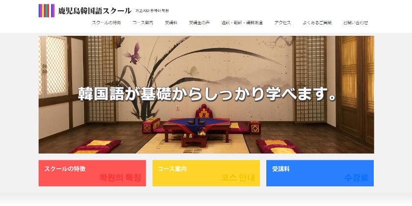 『鹿児島韓国語スクール』様リニューアルオープン