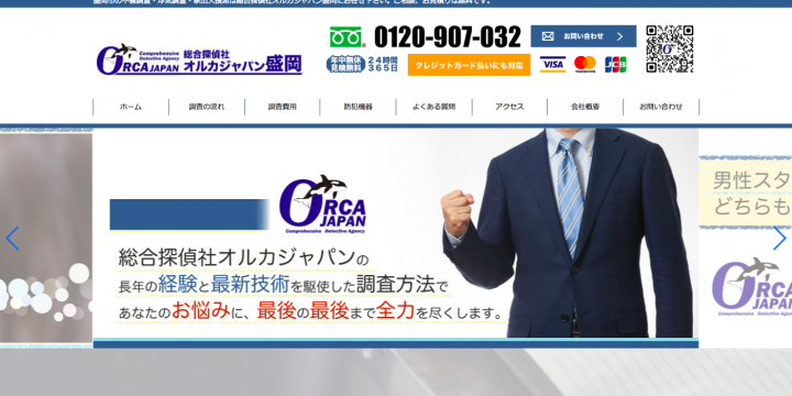 岩手県総合探偵社オルカジャパン盛岡さま