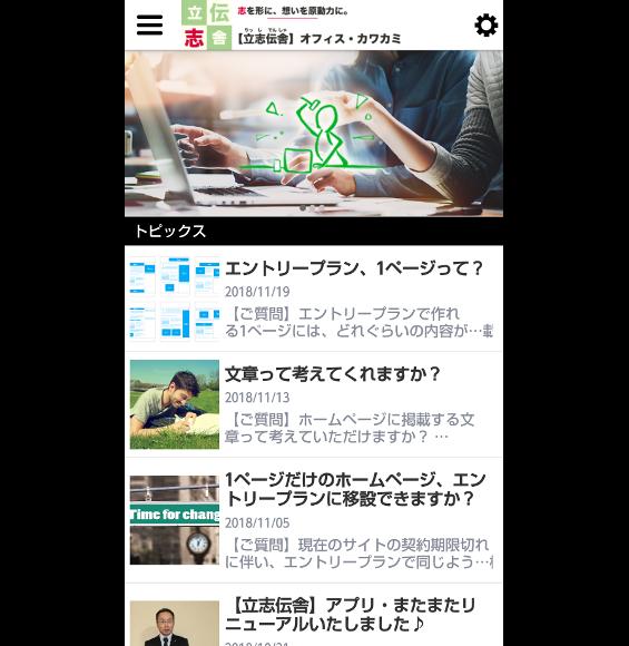 立志伝舎アプリ・スクリーンショット